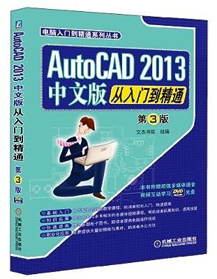 电脑入门到精通系列丛书:AutoCAD 2013中文版从入门到精通.pdf