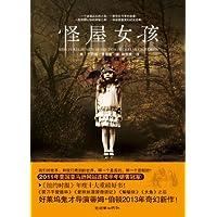奇幻小说《怪屋女孩》 (好莱坞同名电影2013上映)