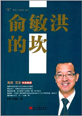 俞敏洪的坎.pdf