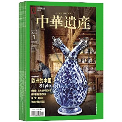 中华遗产杂志.pdf
