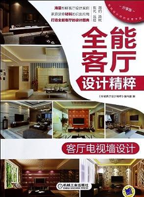 全能客厅设计精粹:客厅电视墙设计.pdf