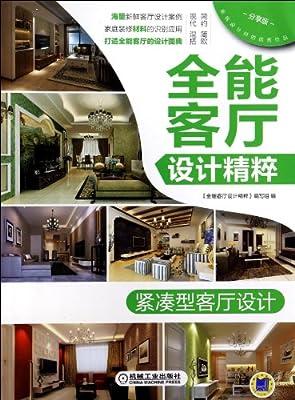 全能客厅设计精粹:紧凑型客厅设计.pdf