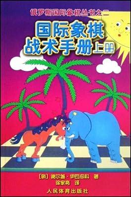 俄罗斯国际象棋丛书之2:国际象棋战术手册.pdf