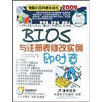 BIOS与注册表修改实训即时查2009