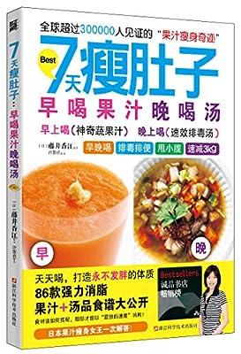 7天瘦肚子:早喝果汁晚喝汤.pdf