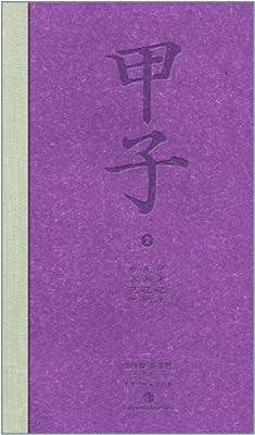 甲子2:中国60年民生记录.pdf