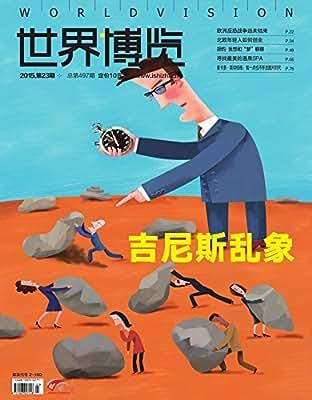 世界博览 2015第23期.pdf