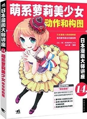 日本漫画大师讲座14:萌系萝莉美少女动作与构图.pdf