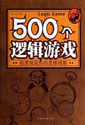 500个逻辑游戏.pdf