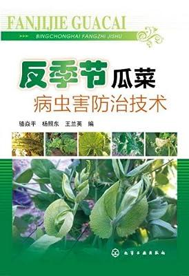 反季节瓜菜病虫害防治技术.pdf
