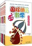 国际幼儿数学思维训练(套装共10册)