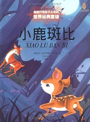 最能打动孩子心灵的世界经典童话:小鹿斑比.pdf