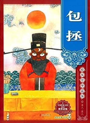 绘本中华故事·名人·圣人:包拯.pdf