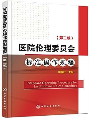 医院伦理委员会标准操作规程.pdf