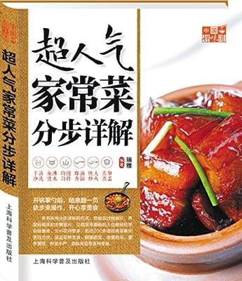 中国好味道:超人气家常菜分步详解.pdf