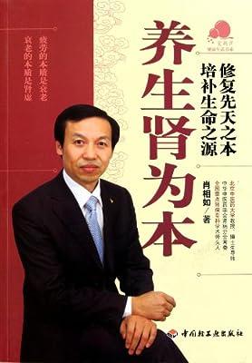 宝葫芦健康生活书系:养生肾为本.pdf