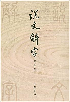 说文解字.pdf