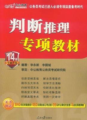 2013年中公教育国家公务员考试教材 判断推理专项教材 李永新.pdf