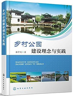 乡村公园建设理念与实践.pdf