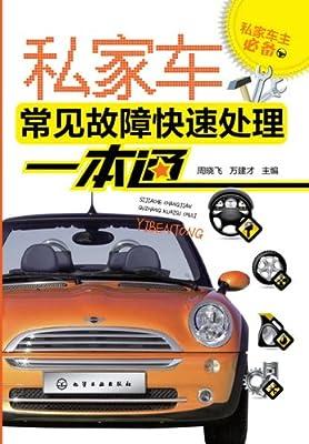 私家车常见故障快速处理一本通.pdf