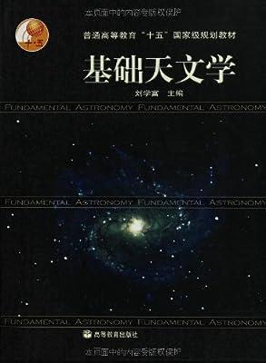 基础天文学.pdf