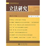 立法研究(第5卷)
