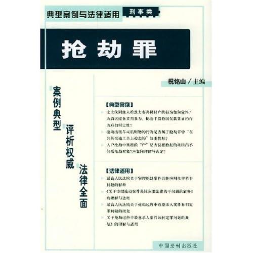 抢劫罪(刑事类)/典型案例与法律适用