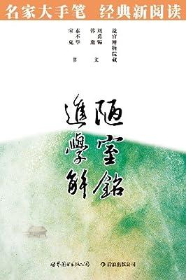 名家大手笔:陋室铭•进学解.pdf
