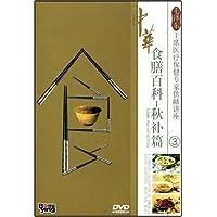 中华食膳百科3:秋补篇