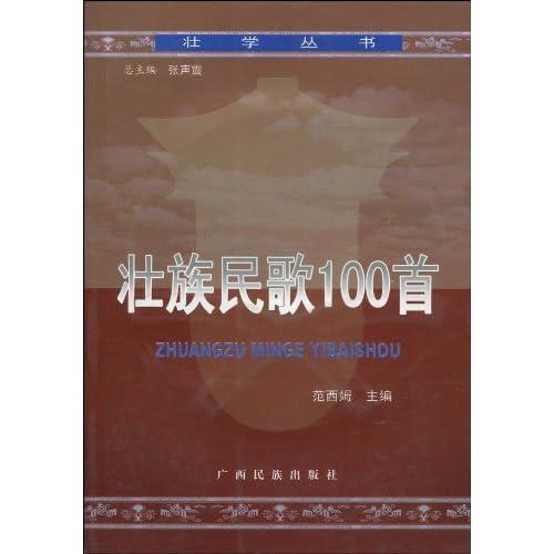 壮族民歌100首 附光盘2张