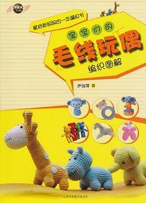 宝宝们的毛线玩偶.pdf