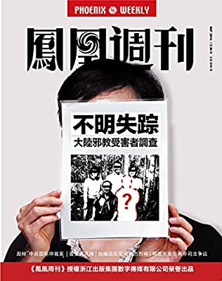 香港凤凰周刊 2014年26期.pdf