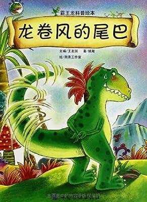 我爱霸王龙:龙卷风的尾巴