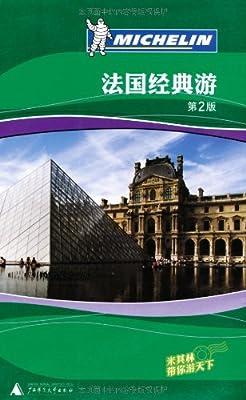 法国经典游.pdf