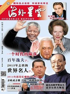 海外星云 半月刊 2014年03期.pdf