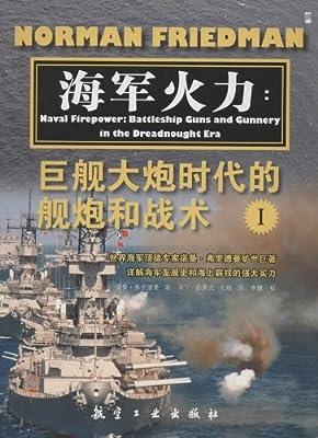 海军火力:巨舰大炮时代的舰炮和战术.pdf