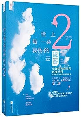 世上每一朵哀伤的云2.pdf