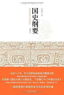 国史纲要.pdf