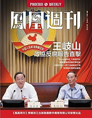 香港凤凰周刊 2014年25期 王岐山政协反腐报告直击.pdf