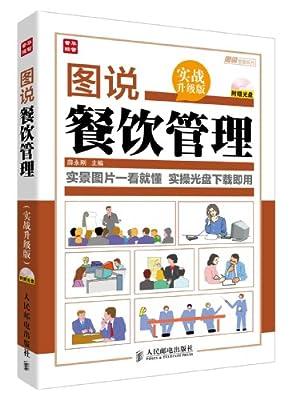 图说餐饮管理.pdf