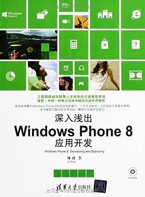 深入浅出:Windows Phone8应用开发.pdf