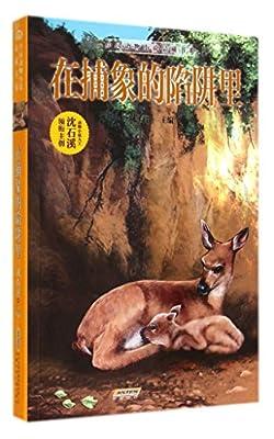 在捕象的陷阱里/中国动物小说品藏书系.pdf