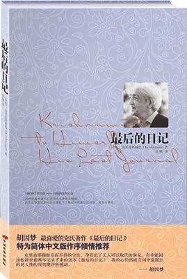 最后的日记.pdf