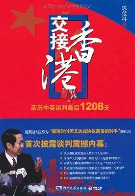 交接香港:亲历中英谈判最后1208天.pdf