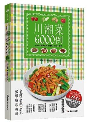 川湘菜6000例.pdf
