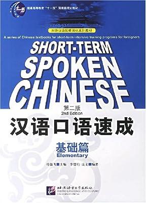 汉语口语速成:基础篇.pdf