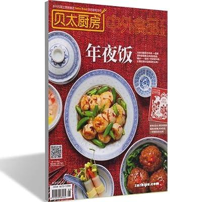贝太厨房杂志 2014年1月单本 现货 杂志铺.pdf