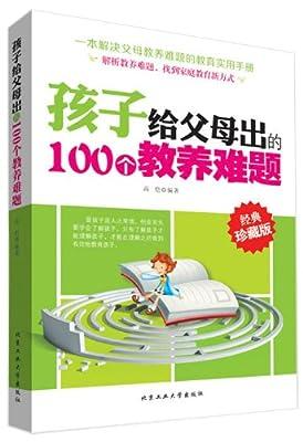 孩子给父母出的100个教养难题.pdf