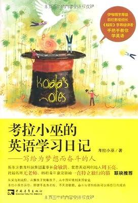 考拉小巫的英语学习日记:写给为梦想而奋斗的人.pdf