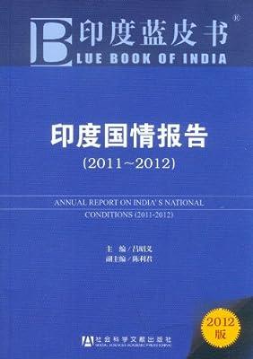 印度国情报告.pdf
